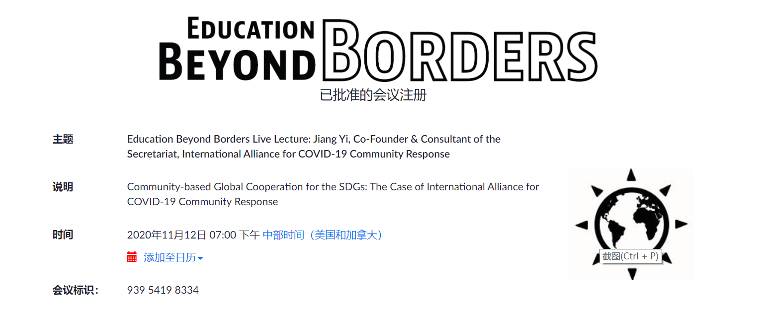 Education Beyond Borders Live Lecture:November 13, 2020, @9:00-10:00 AM Beijing